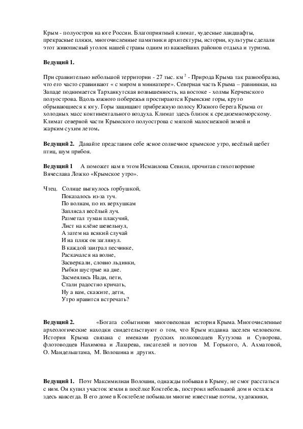 """Сценарий литературной гостиной """"Наш солнечный Крым"""""""