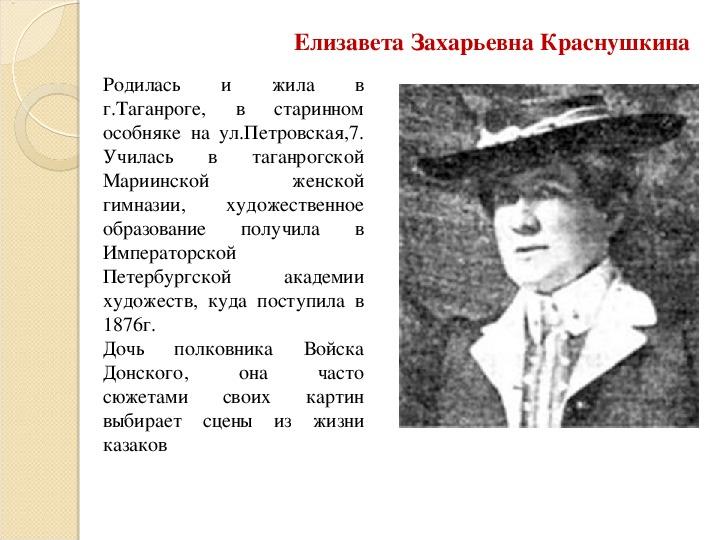 "Презентация ""Художница Елизавета Краснушкина"""