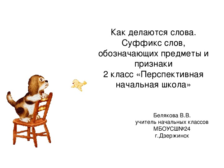 """Презентация по русскому языку на тему """"Правильное употребление приставок НА, О в словах надеть, надевать, одеть, одевать"""" (2 класс """"Перспективная начальная школа"""""""