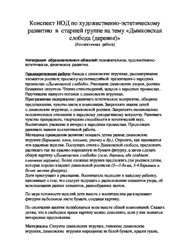 Конспект НОД на тему «Дымковская слобода (деревня)»