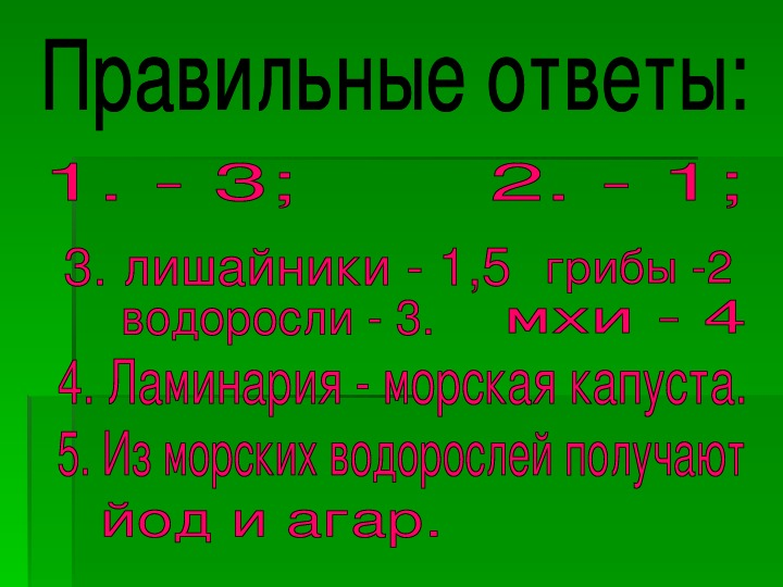 "Проверочная работа по теме""Мхи"" 6 класс"