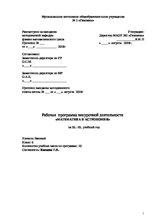 """Рабочая программа внеурочной деятельности по математике """"Математика и астрономия"""""""