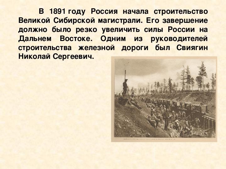 """Презентация """"Внешняя политика Александра III"""" ( 8 класс, история)"""
