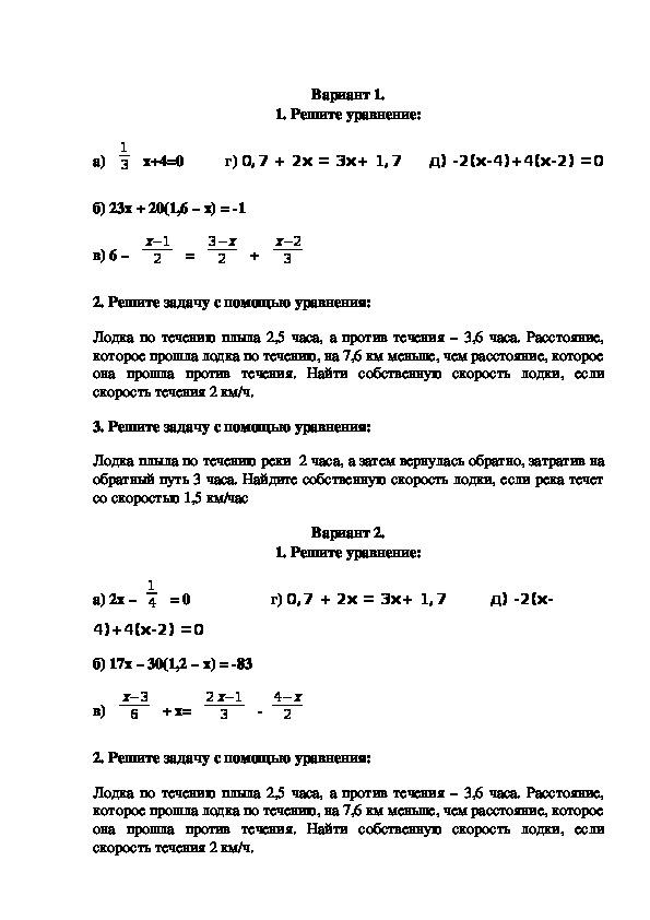 """Контрольная работа по теме: """"Уравнения. Решение задач с помощью уравнений"""""""