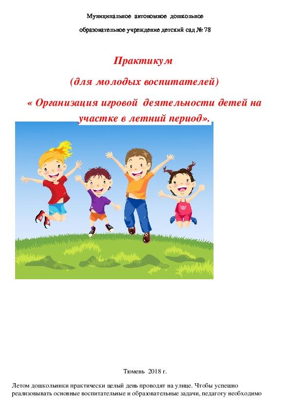 Практикум  (для молодых воспитателей) « Организация игровой  деятельности детей на участке в летний период».