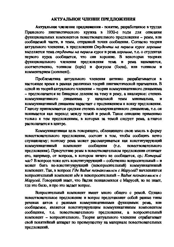 Контрольная работа по русскому языку для учащихся ССУЗов