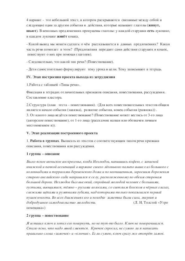 Конспект урока русского языка на тему,,Повествование.Рассказ,,(5 класс ФГОС)