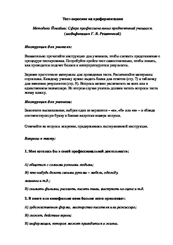 Тест-опросник на профориентацию