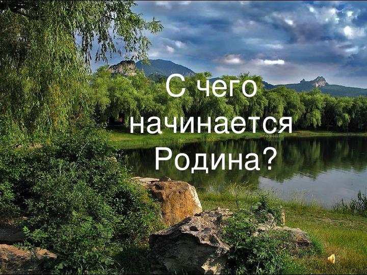 Урок окружающего мира в 1 классе «Наша страна - Россия»