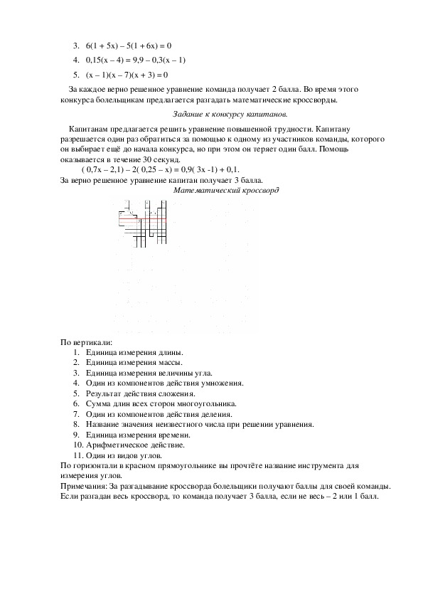 Урок - игра по математике 7 класс