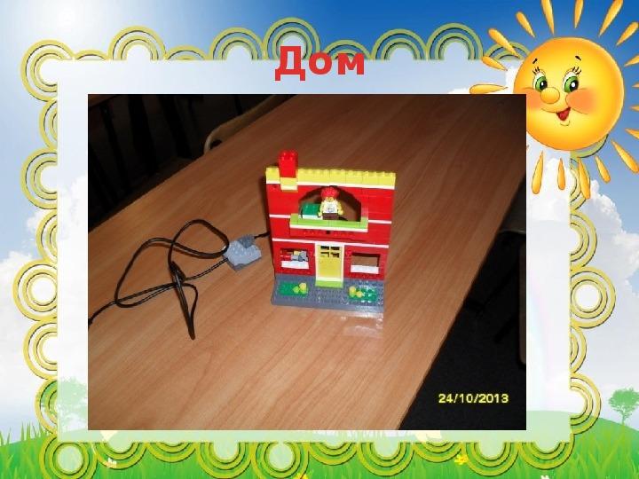 """Из опыта работы выступление """"Легоконструирование"""" и презентация"""
