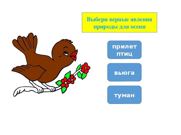"""Презентация по окружающему миру на тему: """"Времена года"""" (2 класс)"""