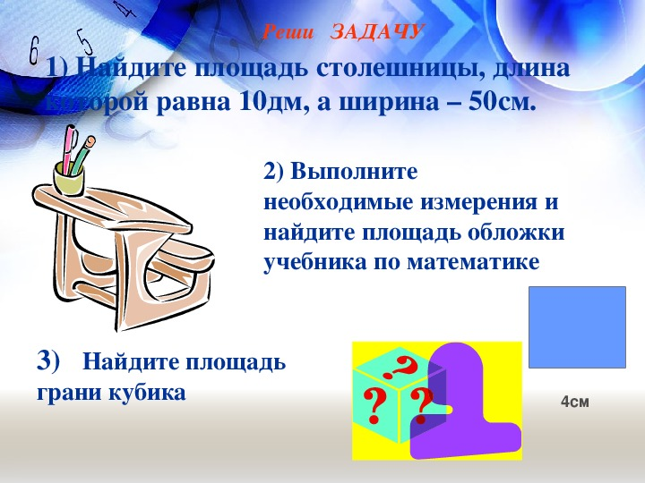 Презентация к уроку «Площадь прямоугольника. Единицы измерения  площади ».