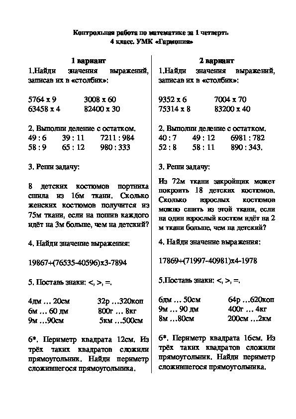 Контрольная работа по математике (4 класс)