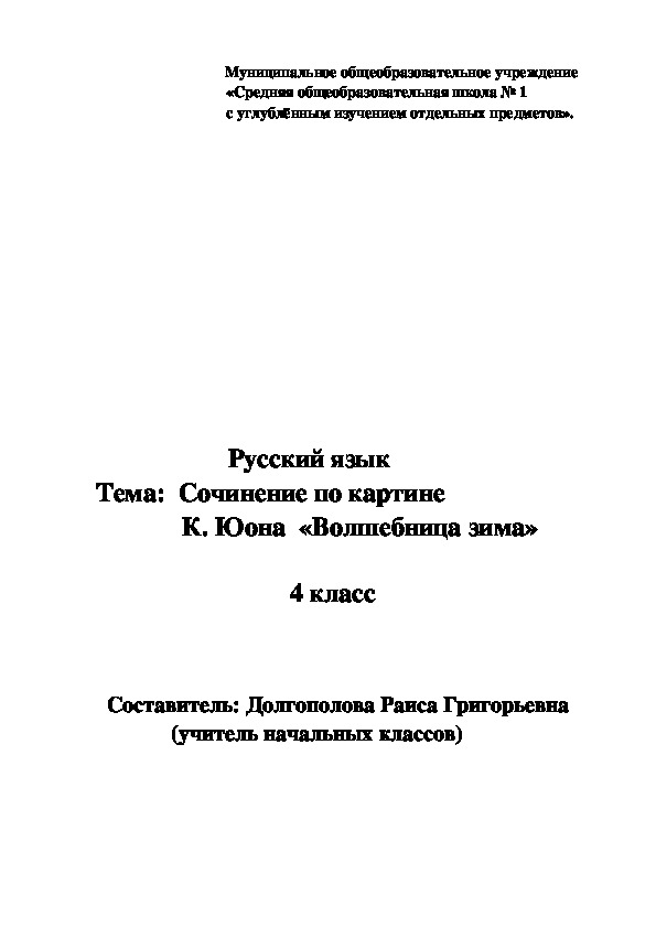 Русский язык. Сочинение по картине К. Юона  «Волшебница зима» (4 класс)