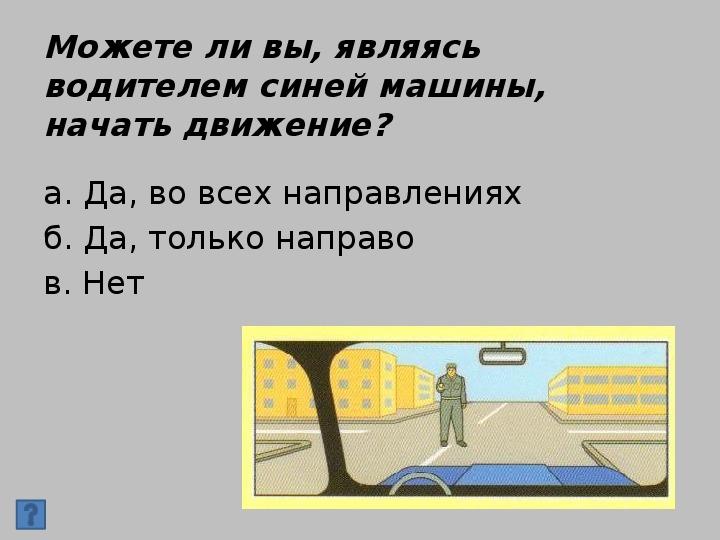 Методическая разработка внеклассного мероприятия по теме  «Автомобиль. Дорога. Пешеход» (8 класс, ОБЖ)