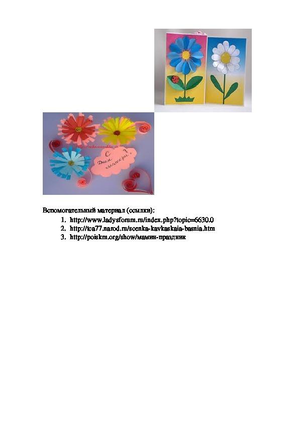 Разработка внеклассного мероприятия, посвященного Дню Матери
