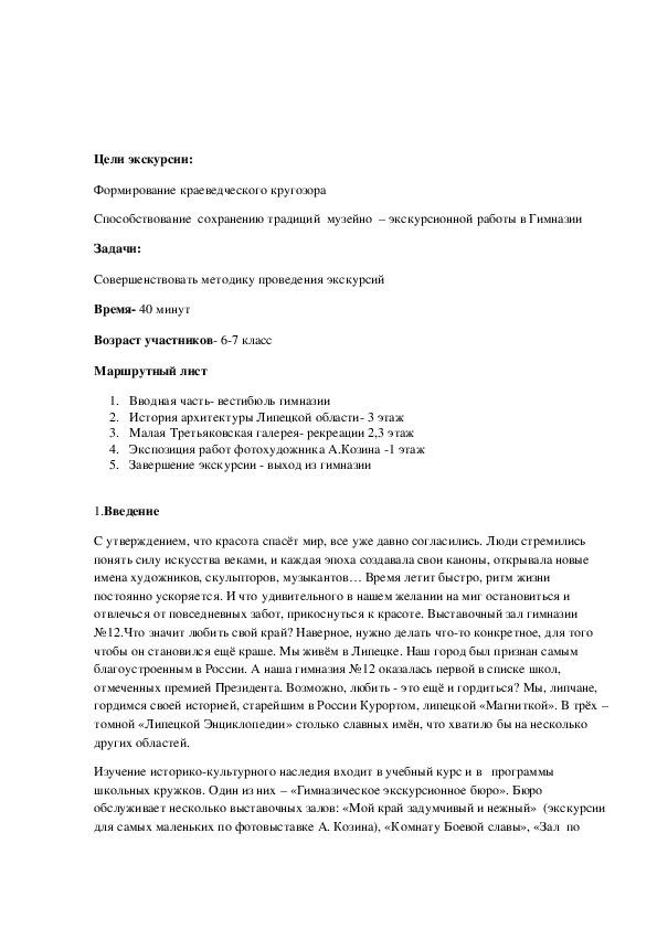 """Разработка экскурсии  """" Выставочные залы Гимназии № 12"""""""