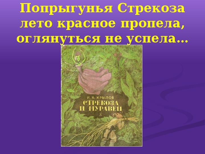 Презентация Русская басня.Басня И.И. Дмитриева «Муха»