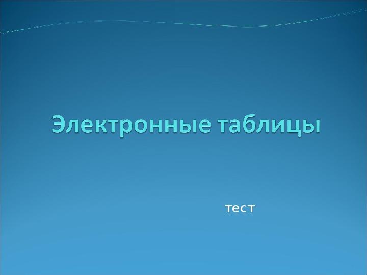 """Тест по информатике на тему """"Электронные таблицы"""" (9 класс)"""