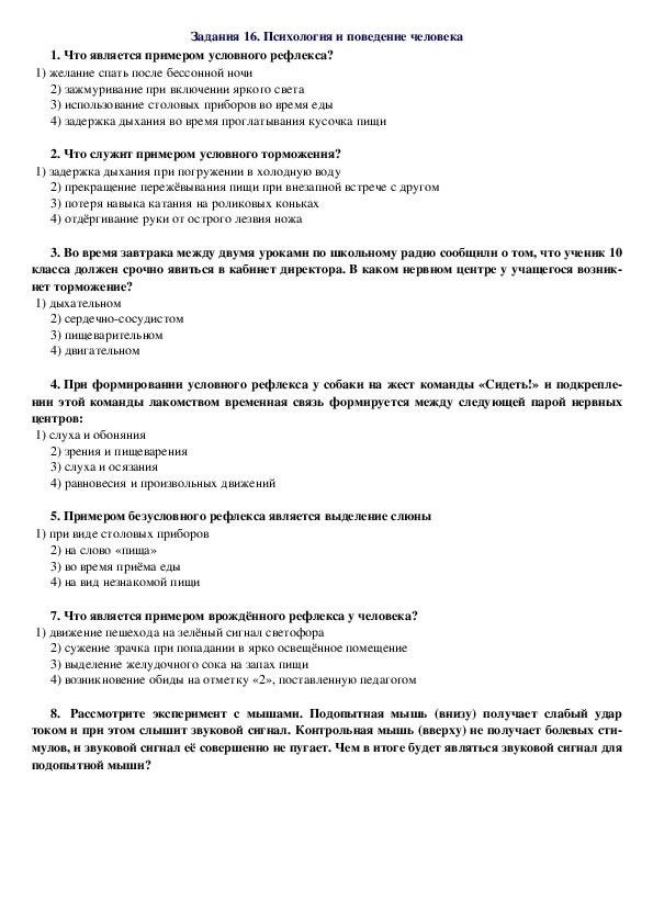 """Контроль знаний по теме """"Поведение человека"""" (биология 8 класс)"""