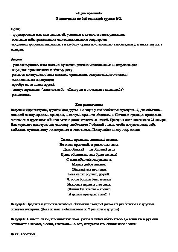 """Развлечение во 2 младшей группе """"День объятий"""""""