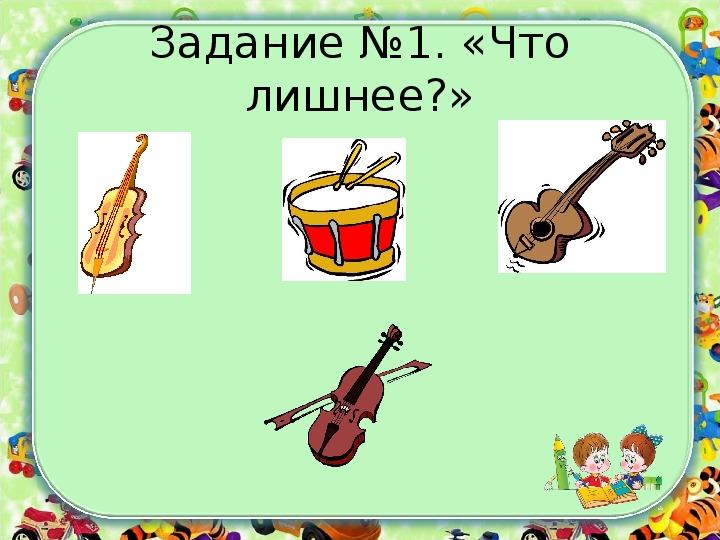 """Презентация по математике на тему """"Умники и умницы""""(1 класс, математика)"""