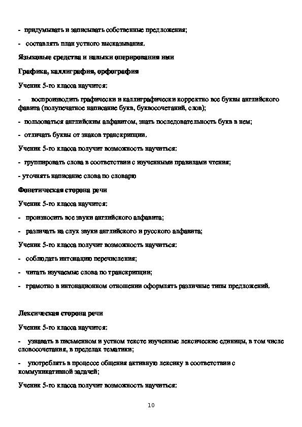 Рабочая программа по английскому языку для детей с ОВЗ 5-9 классы