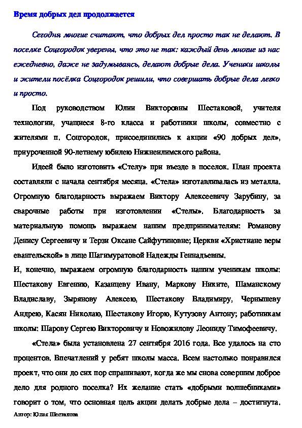 """Статья в газету """"Илимские вести"""" от 16.12.2016 года № 51"""