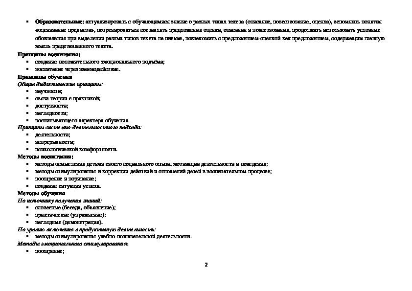"""Конструкт четвертого урока русского языка на тему """"Оцениваем, описываем, повествуем"""" (3 класс, УМК Гармония)"""