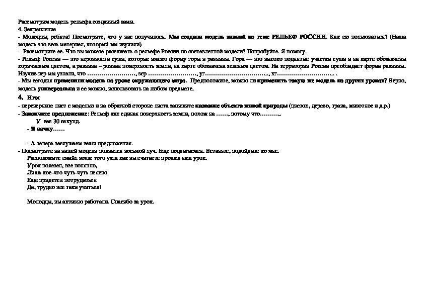 """Урок окружающего мира 4 класс на тему """"Рельеф России"""""""