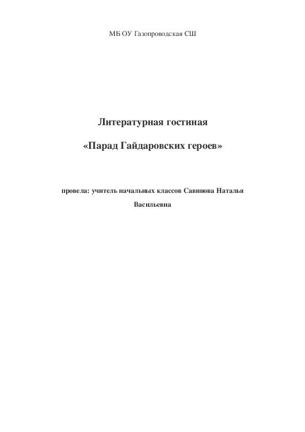 """Литературная гостиная """"Парад Гайдаровских героев"""""""