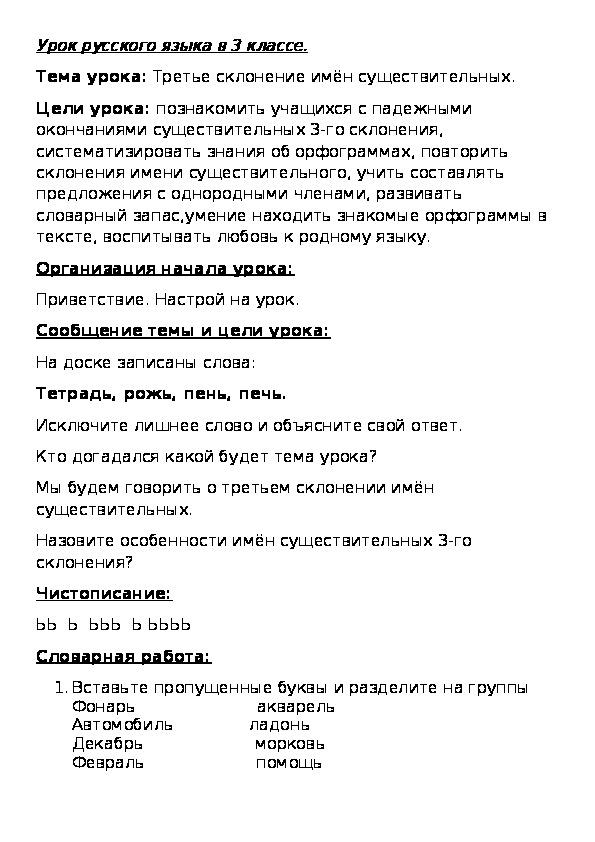 """Урок русского языка  в 3 классе на тему """"Третье склонение имён существительных."""""""
