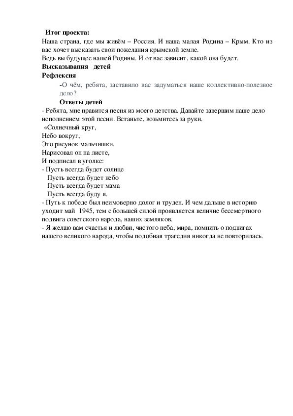 """Коллективно-полезное дело """"Мы - наследники Победы"""""""
