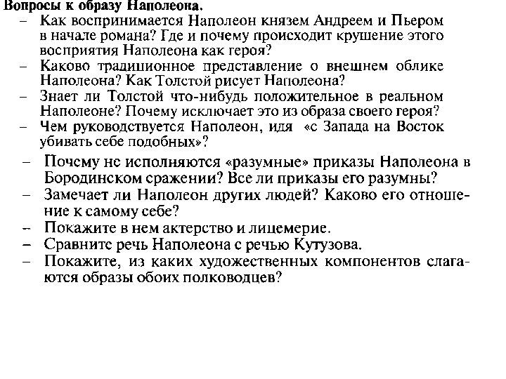 """Презентация к уроку литературы в 10 классе """"Образы Кутузова и Наполеона в романе Л.Н. Толстого """"Война и мир"""""""