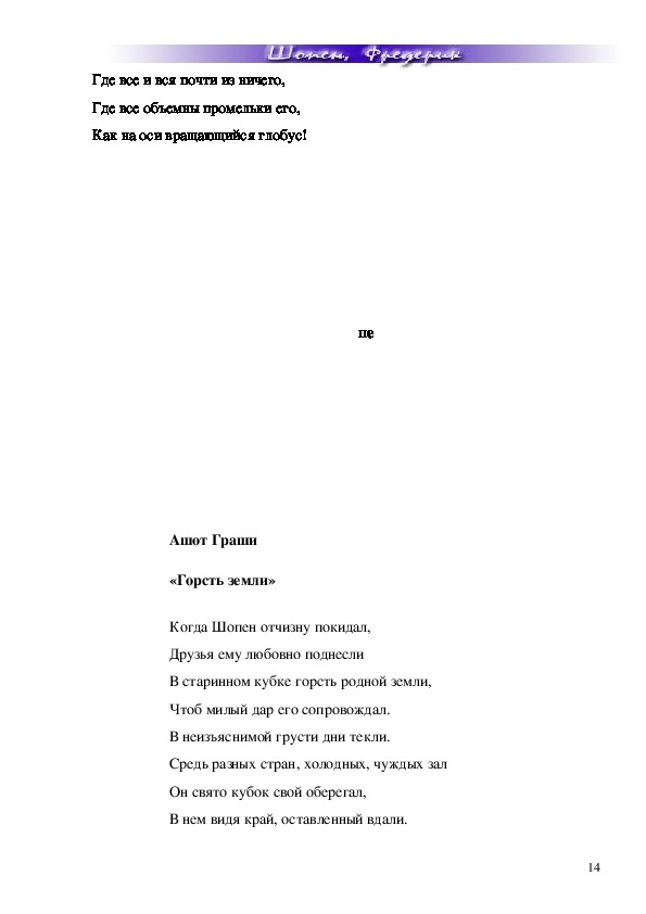 "Реферат на тему ""Музыка в сердце Ф. Шопена"""
