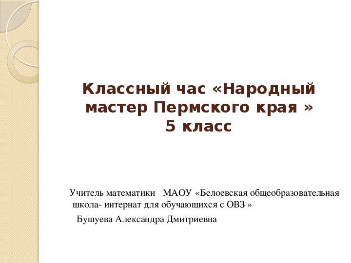 """Презентация для классного часа """"Народные мастера Пермского края """"( 5 класс)"""