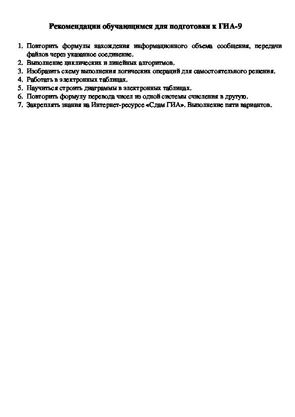 Анализ результатов ГИА-9