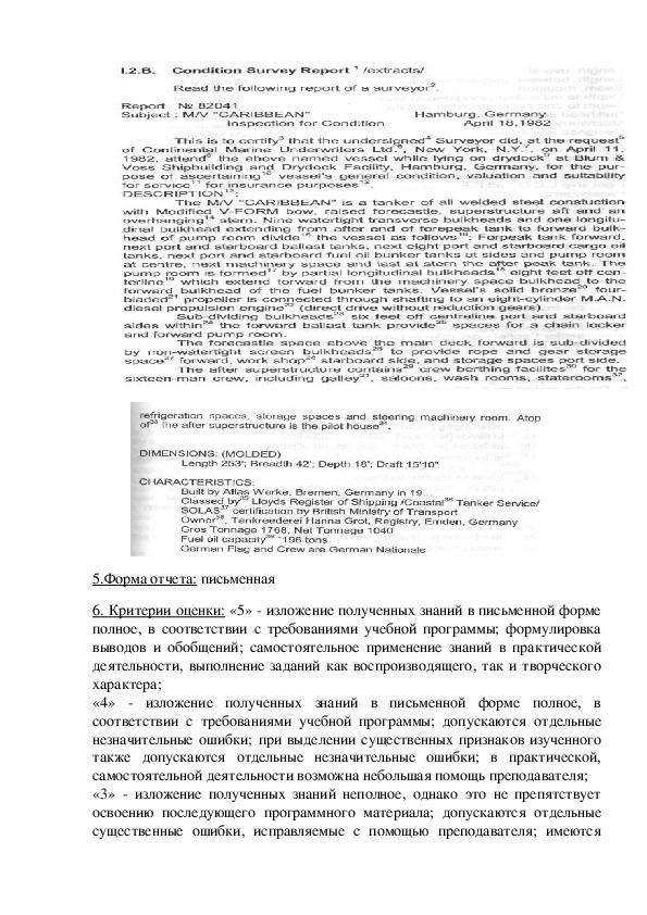 МЕТОДИЧЕСКИЕ РЕКОМЕНДАЦИИ на тему: Профессии и профессиональные качества, профессиональный рост, карьера