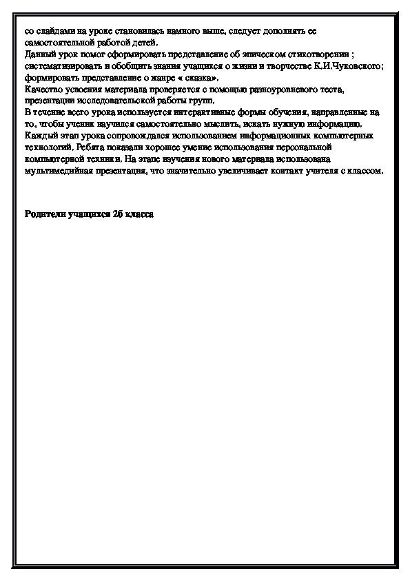 """Открытый урок литературного чтения во 2 классе  по произведению К.И. Чуковский """"Федорино горе"""""""