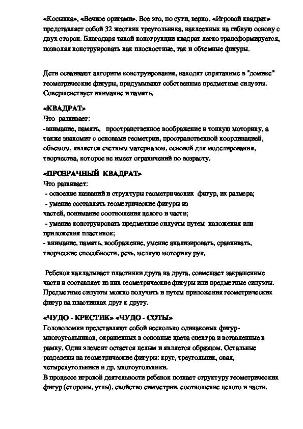 Статья по развивающим играм В.В. Воскобовича