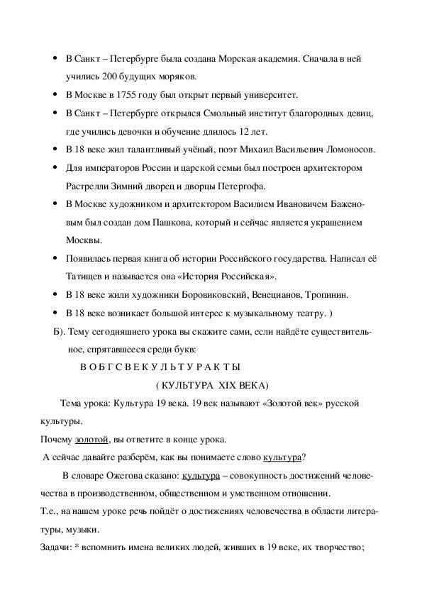 """Конспект урока по окружающему миру на тему """"Золотой век"""" русской культуры"""" (4 класс)"""