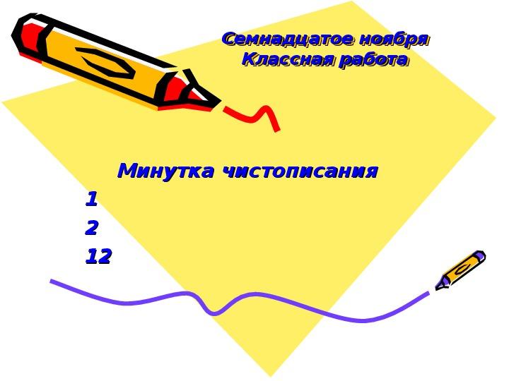 """Разработка урока + презентация по математике на тему """"Единица времени - век"""""""