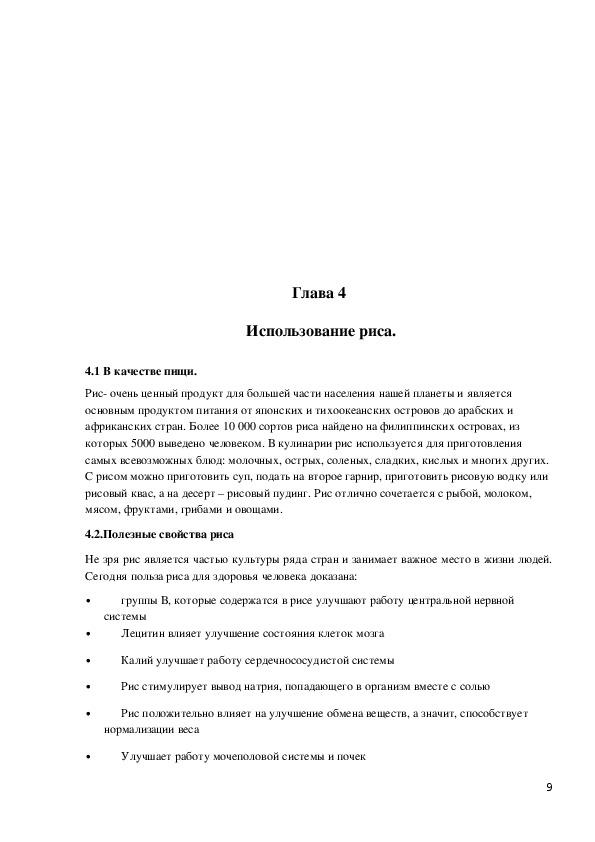 """Проект по географии """"Зеленая родословная Рис"""""""