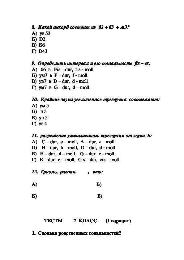 Тесты  по  сольфеджио  для  4 - 7  классов  ДМШ