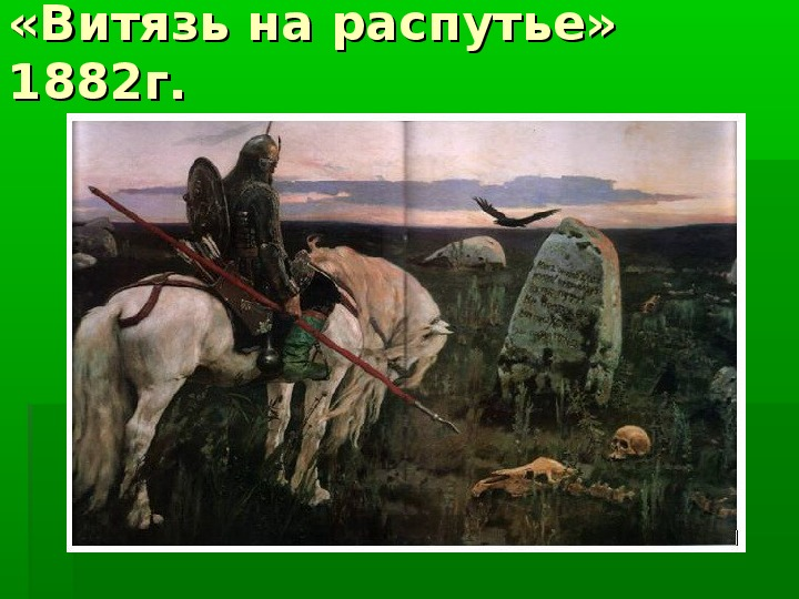 """Презентации по предмету """"Русский язык"""". Презентации для внеклассной работы """"Русские художники""""."""