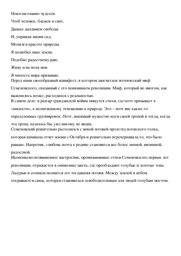 Методическая разработка  урока литературы на тему   «Октябрьская революция глазами поэтов Ивановского края»