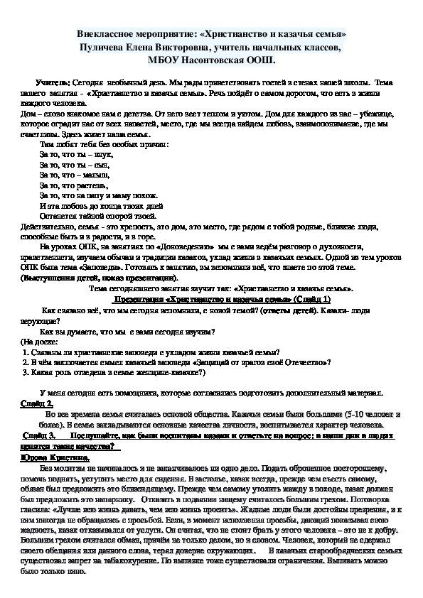 """Сценарий внеклассного мероприятия """"Христианство и казачья семья"""" в 4-5 классах"""