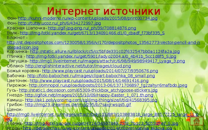 """Дидактическая игра """"Найди 15 отличий"""""""