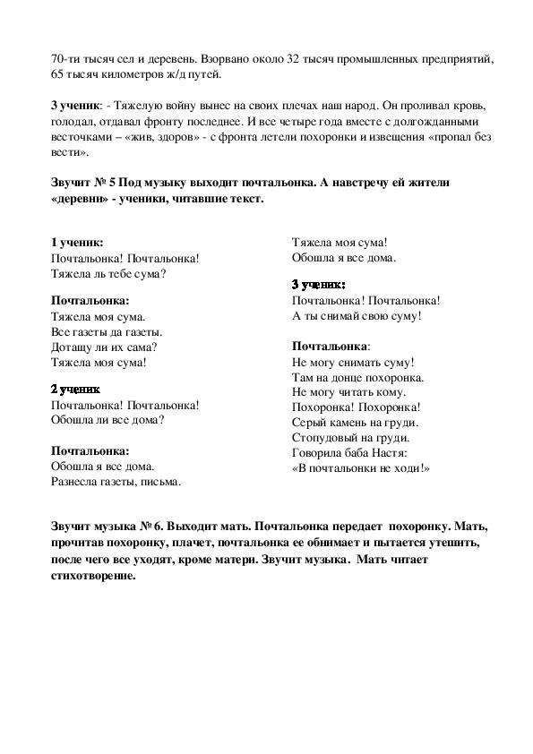 """Сценарий митинга """"День Победы"""""""